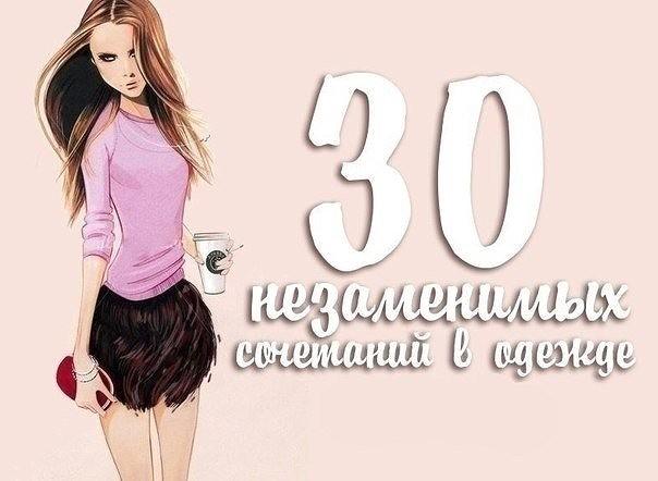 30 незаменимых сочетаний в одежде