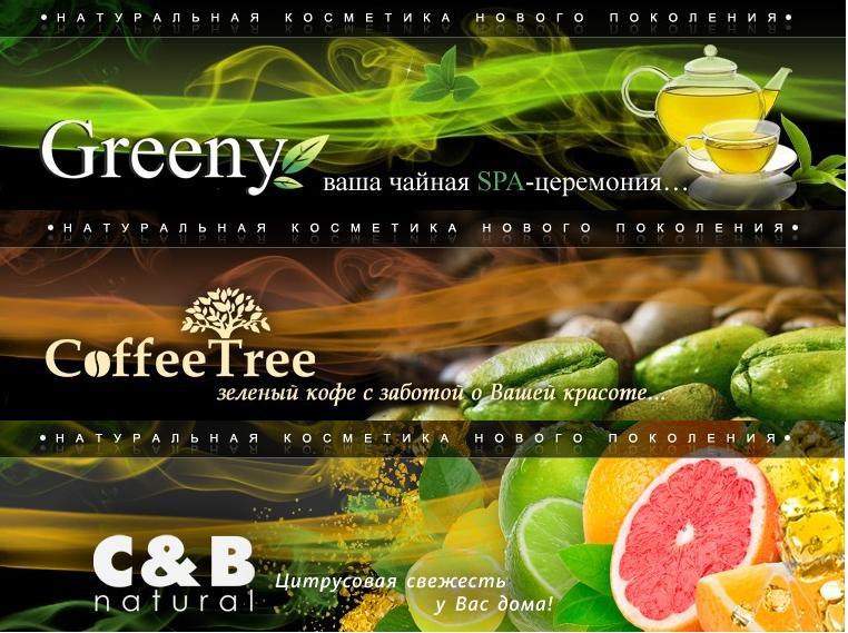 Greeny, CoffeeTree, C&B Citrus & Beauty - Натуральная косметика нового поколения
