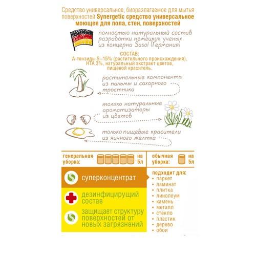 Сбор заказов. Потрясающая германская бытовая химия из растительных компонентов. Выгодно-16