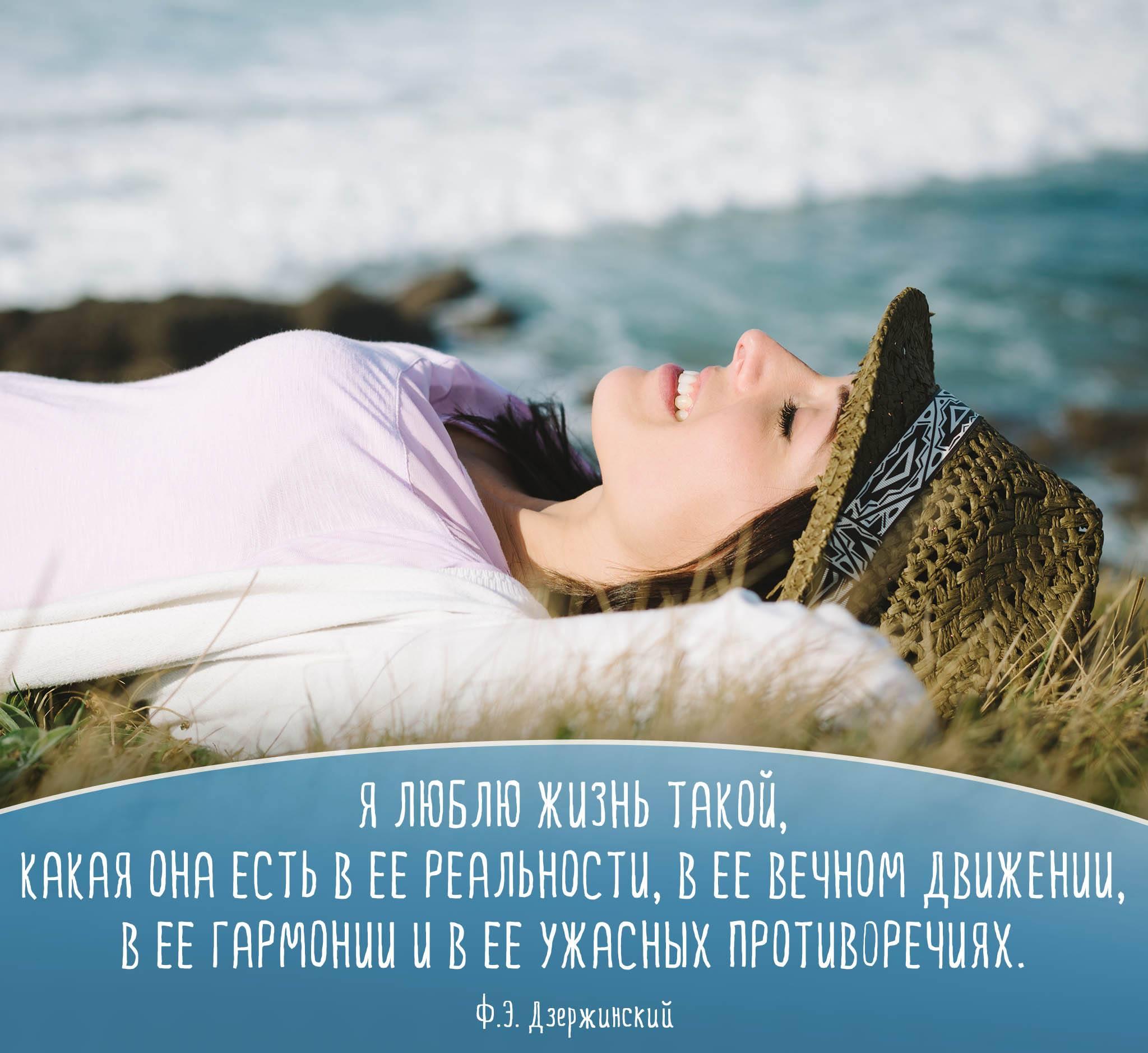 Жизнь очень прекрасна...