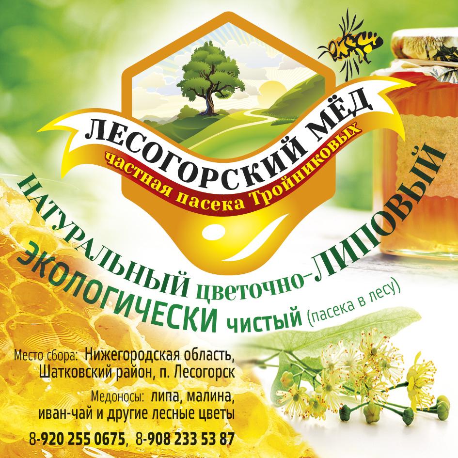 Продаем свежий мёд