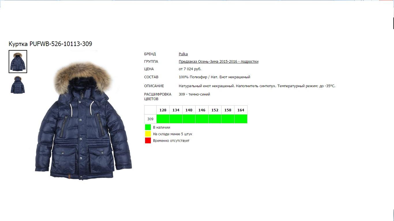 Сбор заказов. Самая удивительная, новая на всех форумах верхняя одежда pulka. Возможность приобрести по распродаже со