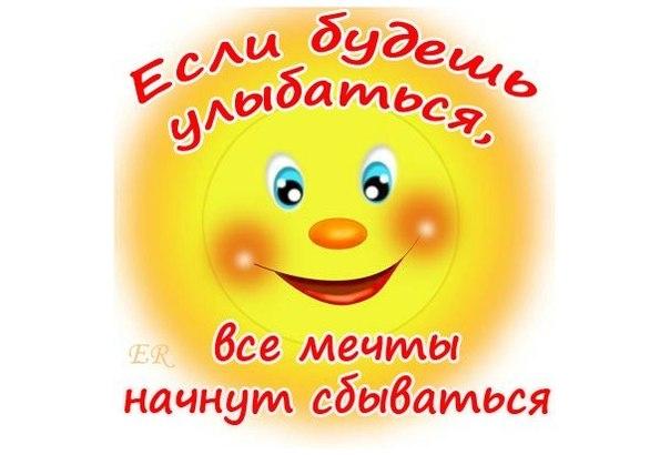 Чем шире улыбка на лице, тем скорее неудачи уступят место успеху....