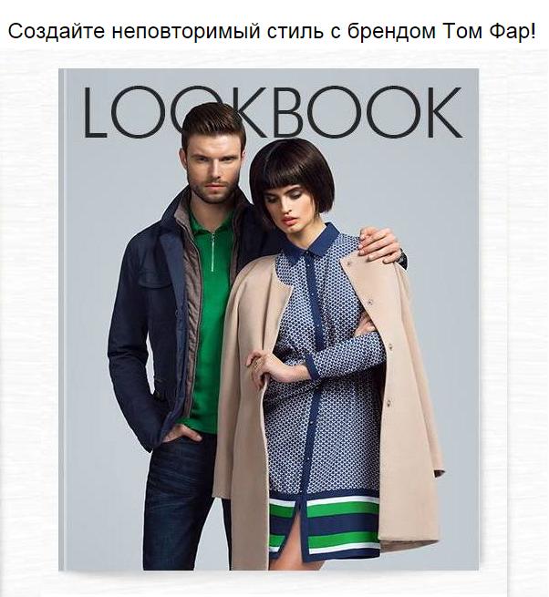 Распродажа! TomFarr и Conver - 19. Неизменное сочетание стиля и качества.Куртки, пальто, пуховики