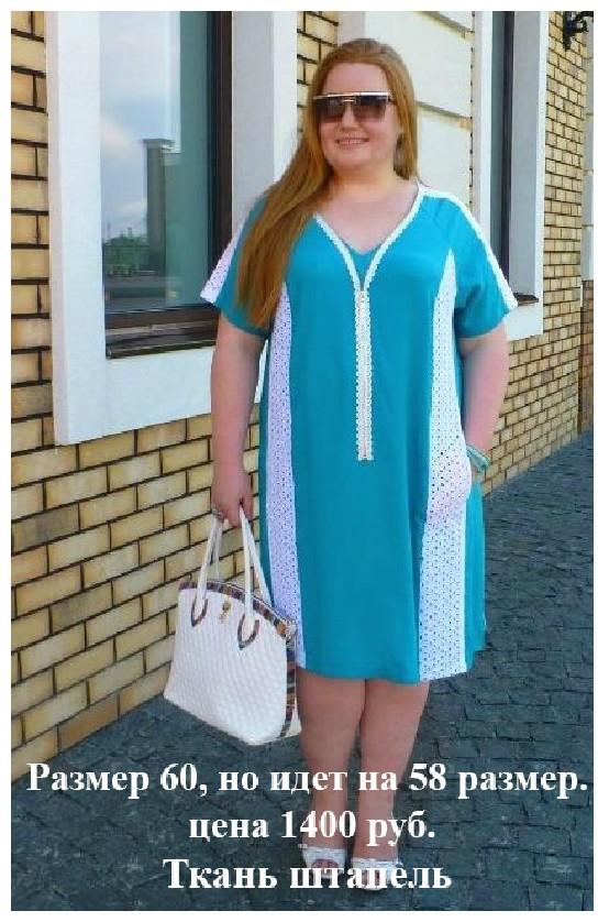 Пристрой повседневного платья 60