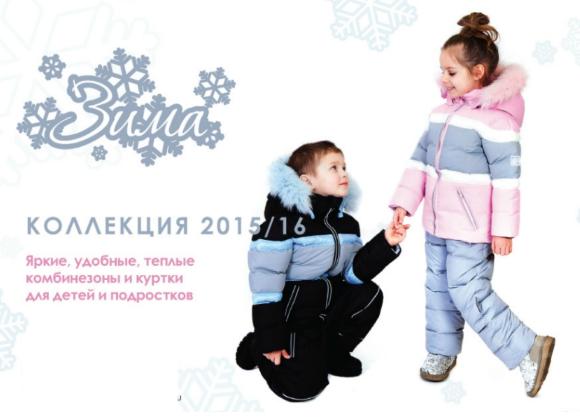 Распродажа - скидки до 45%. Наш ответ М о н к л е р. Зимняя верхняя одежда для наших деток. Теплые, легкие, красивые и удобные. от 74 до 170 роста!
