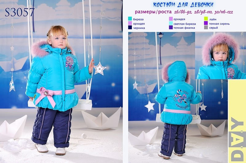 Сбор заказов.Яркий день с ТМ DAY.Верхняя одежда для детей.Осень.Зима.-1