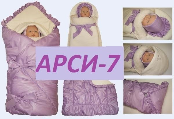 Сбор заказов. Арси-7- шикарные комплекты на выписку, верхняя одежда для новорожденных на все сезоны. Одеяла-конверты, шапочки, слинги и много чего интересного) Качество проверено наградами. Есть отзывы!