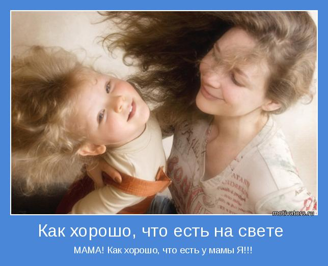 Четыре стадии в отношениях матери и дочери.