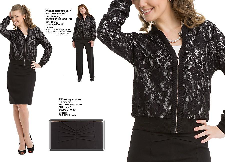 Женская одежда М@rи Ф@йн - для самых обаятельных и привлекательных. Новая коллекция и распродажа! р-ры с 42 по 60. 18