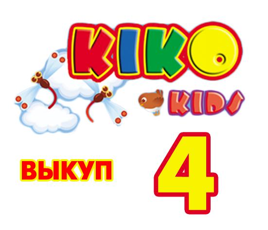 Сбор заказов. Детская верхняя одежда Кико. Зима 2015/16. Распродажа. Выкуп 4