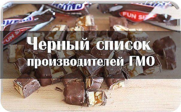 ЧЕРНЫЙ СПИСОК ПРОИЗВОДИТЕЛЕЙ Г М О