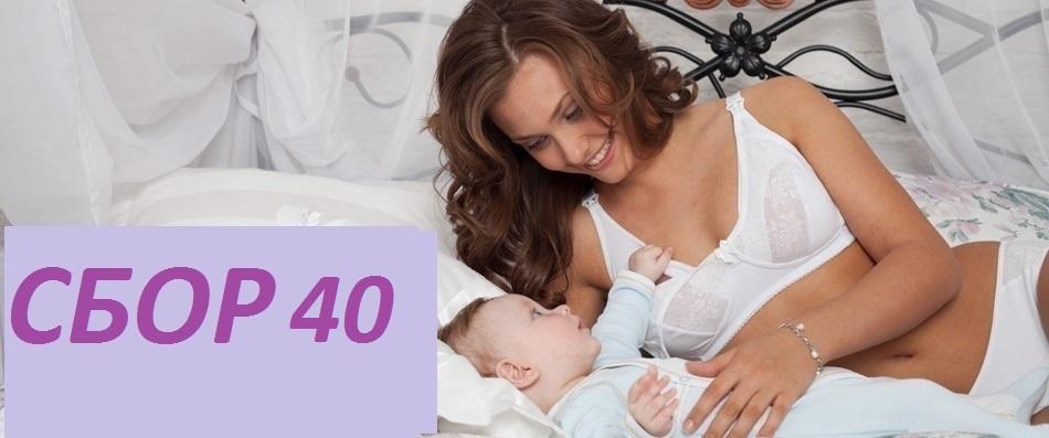 Сбор заказов. Самые низкие цены на СП на бельё для будущих и кормящих мам. Домашняя одежда. Комплекты в роддом по самым