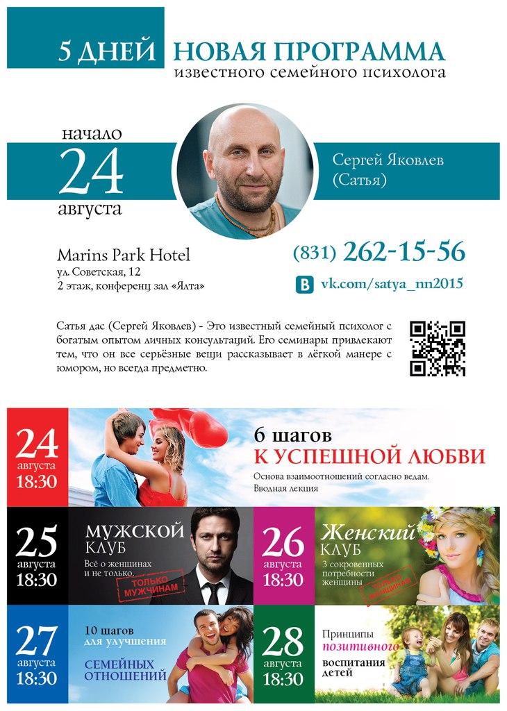Цикл лекций Сергея Яковлева