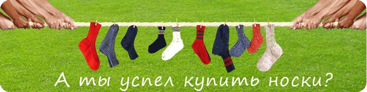 Сбор заказов. Носки и колготки для всей семьи по супербюджетным ценам. Лысьва, Бoрисoглeбcк, Витебсk - 23. Собираемся в