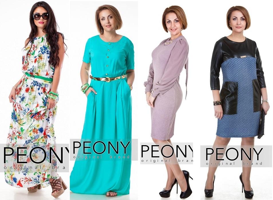 Пиони-4. Комфортная, стильная, доступная одежда. Есть прекрасная коллекция для летнего отпуска! Только для девушек размеров 48-60!