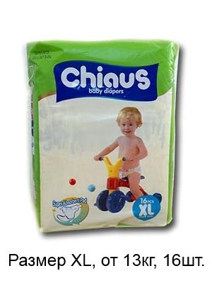 Сбор заказов. Chiaus - подгузники премиум класса . Акция - подгузники XL по 180 рублей