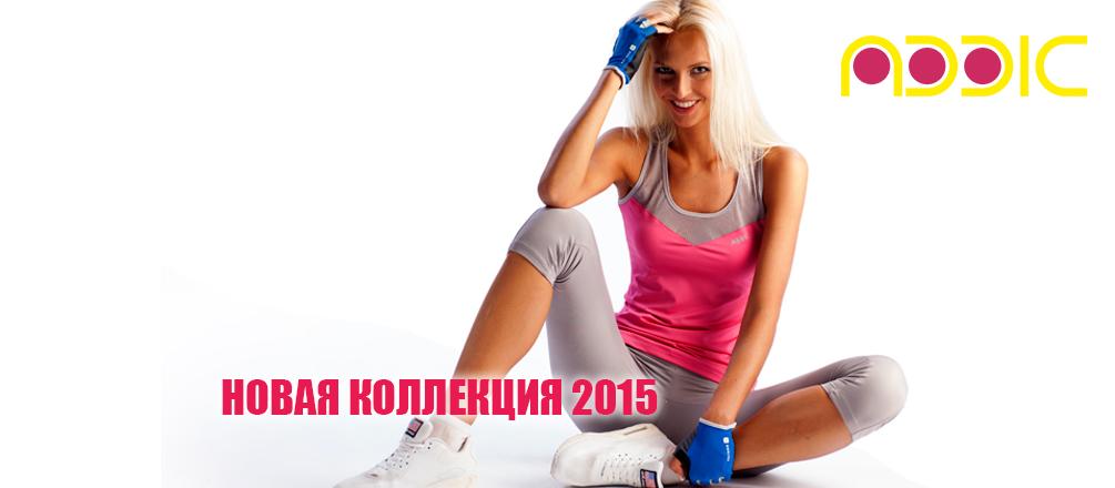 Открыта закупка качественной спортивной одежды от известного российского производителя Addic и Red-n-Roks! А так же верхняя одежда на осень и зиму, спортивные костюмы, футболки и многое другое! Цены от производителя! Есть распродажа! Без рядов!
