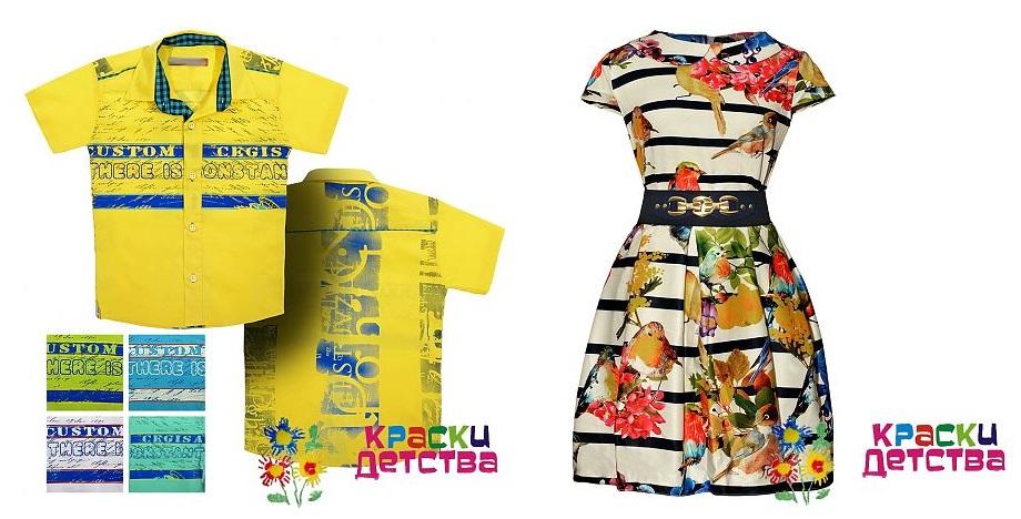 Школьная коллекция и одежда на каждый день. Краски детства - огромный выбор одежды для детей превосходного качества на возраст от 0 до 16 лет.