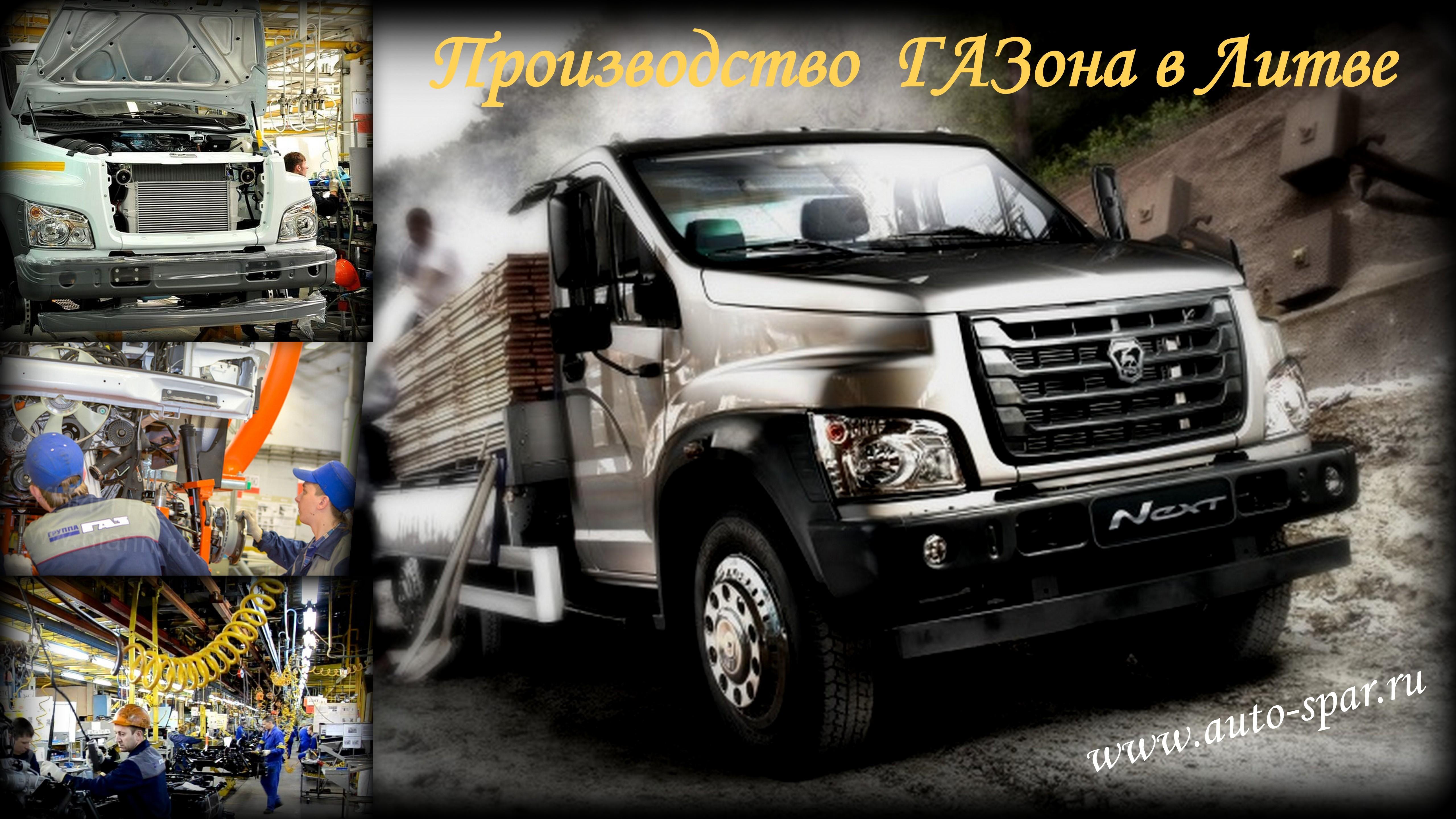 ГАЗ открывает производство своих авто в Литве.