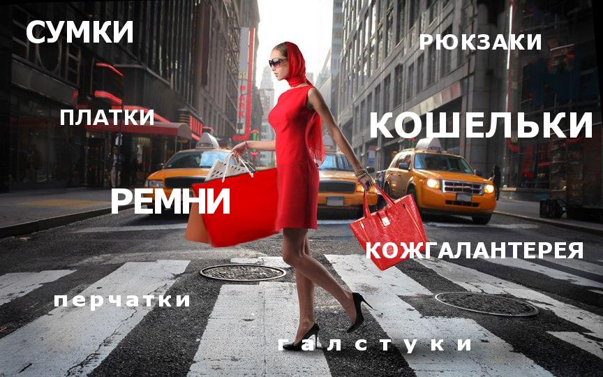 Сбор заказов. Мир модных аксессуаров. Зонты, сумки, кошельки и многое другое для всей семьи по низким ценам! Выкуп 10/2015