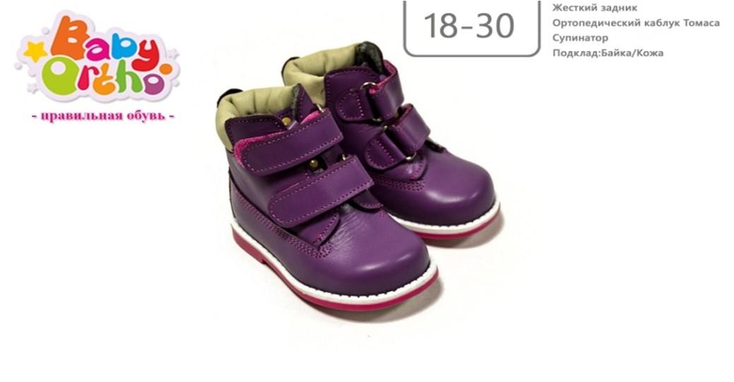 Сбор заказов. Baby-Ortho, Tapiboo- Ортопедическая обувь российского производителя. Правильная обувь - Здоровые ножки