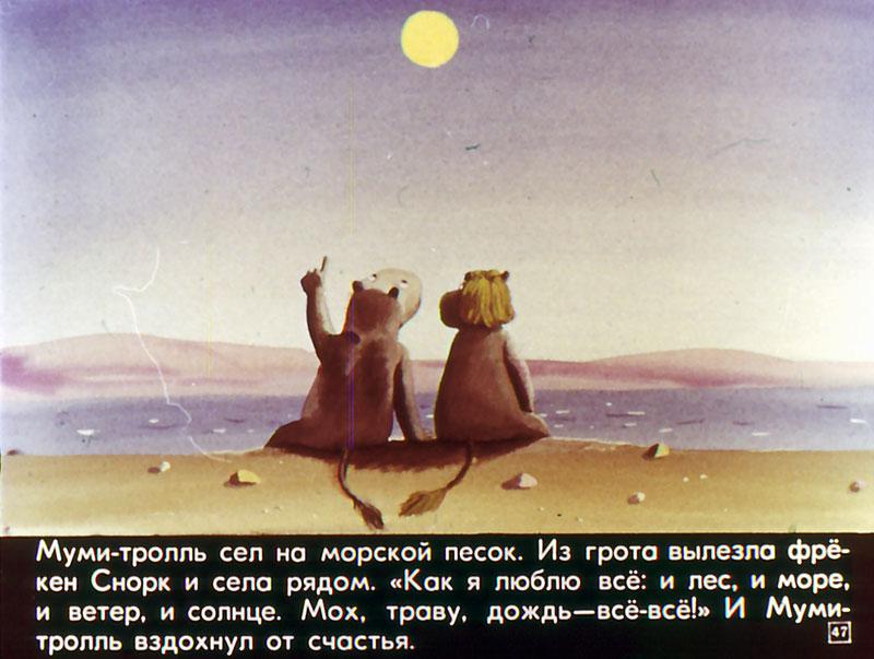 Ваши планы не обязательно должны быть необычайными, чтобы сделать вас необычайно счастливыми...(с) Туве Янссон.