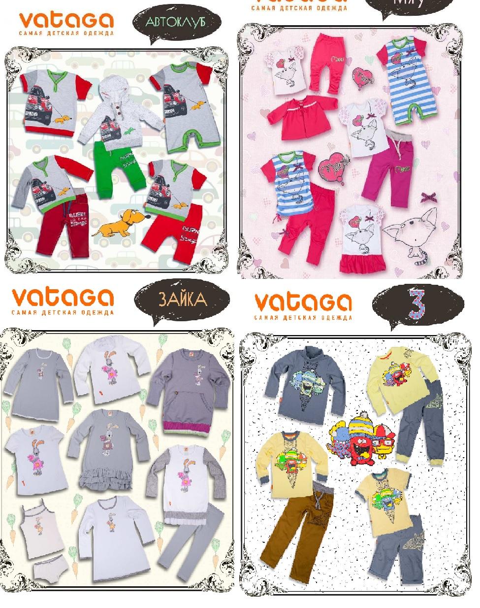 Сбор заказов. Самая детская удивительная одежда Vataga высшего качества для деток от 56 до 146 по низким ценам. Без рядов! Новые яркие принты!