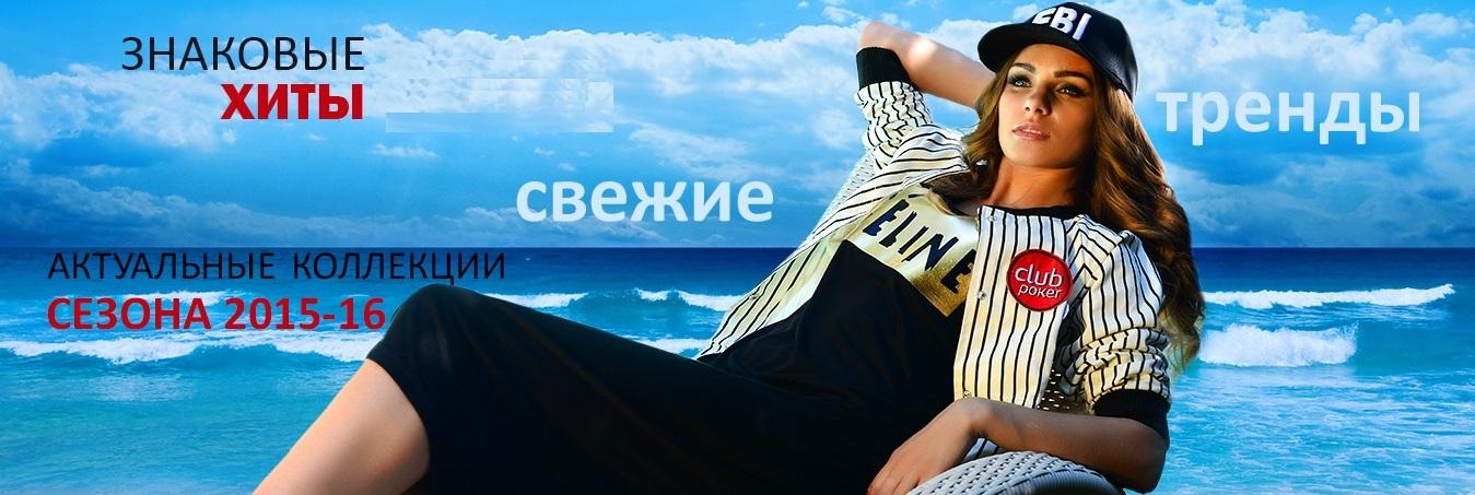 Cбор заказов. Идеалом быть просто - в одежде модной и броской!-12 5.3 M i s s i o n трендовая женская одежда. Высокое качество - привлекательные цены.