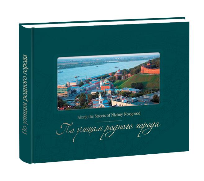 Сбор заказов. Все о Нижнем Новгороде в книгах, путеводителях, брошюрах, фотоальбомах и открытках