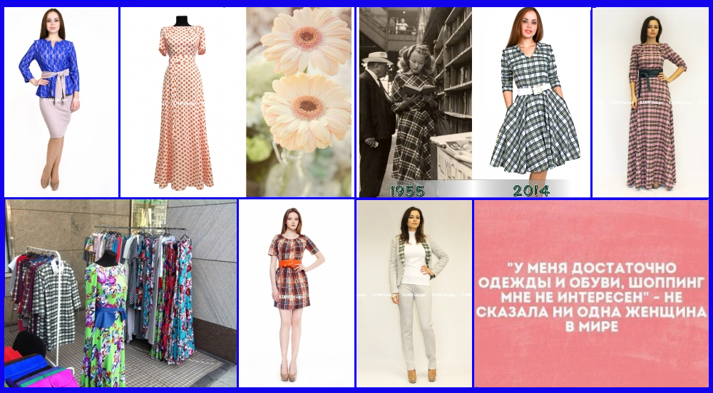 Клетка в моде при любой погоде! Коллекция одежды от московского дизайнера. Не дешево и красиво. Загляните!