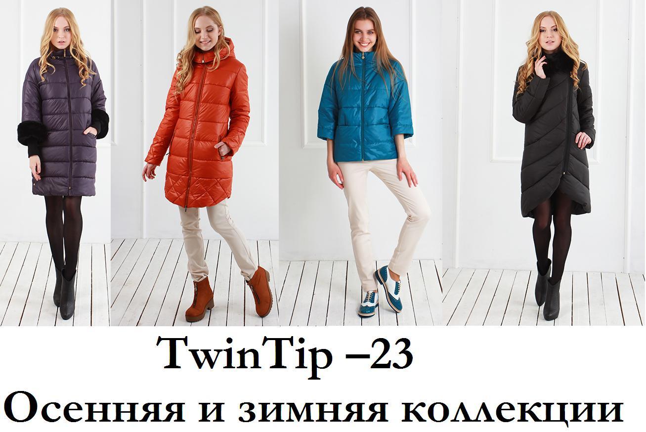 ТwinТiр 23, верхняя женская одежда от белорусского производителя. Стиль и качество по разумным ценам! Популярные модели