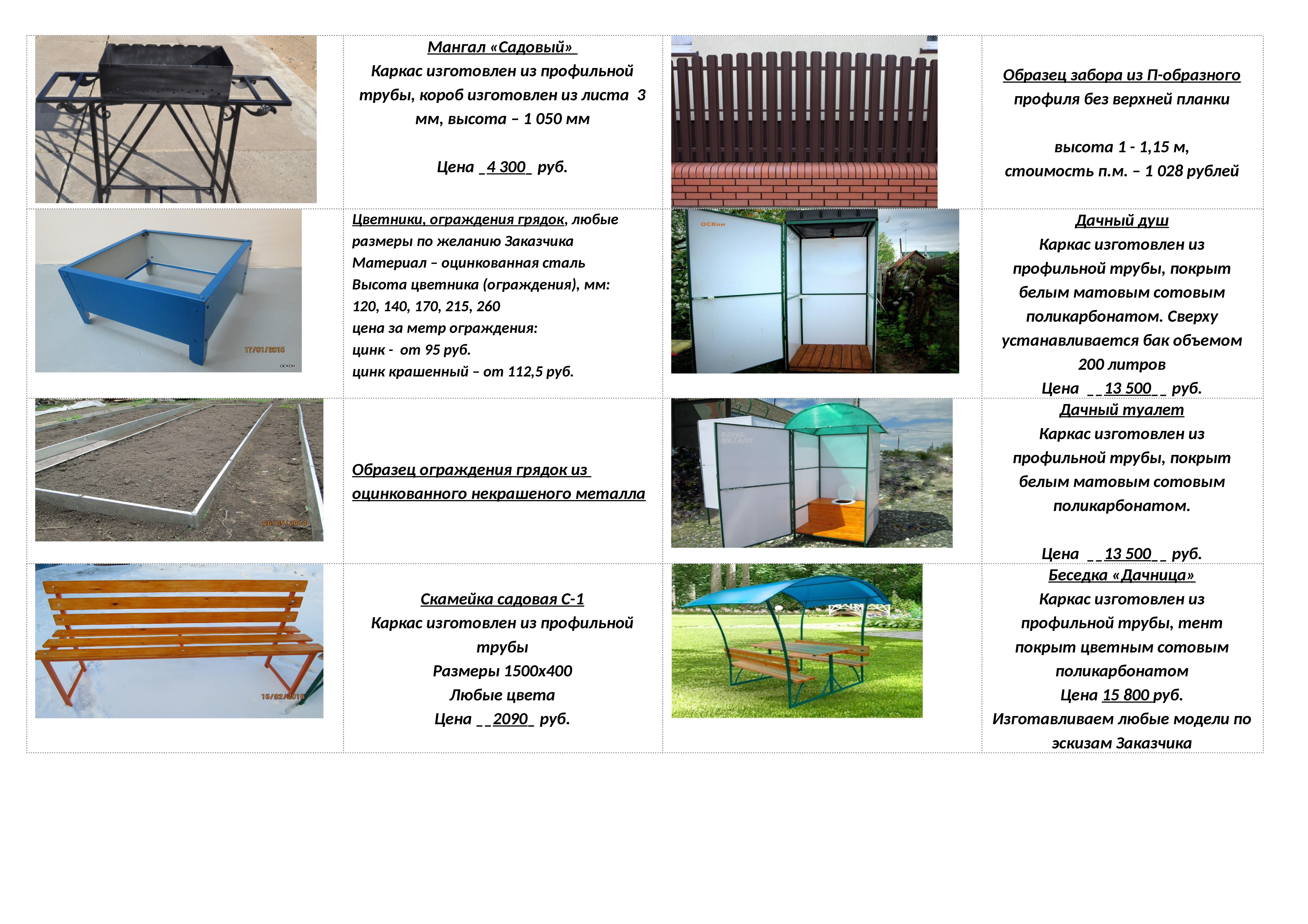 ПО УМЕРЕННЫМ ЦЕНАМ - дачные туалеты, душевые кабинки, беседки, скамейки садовые, цветники и ограждения для грядок