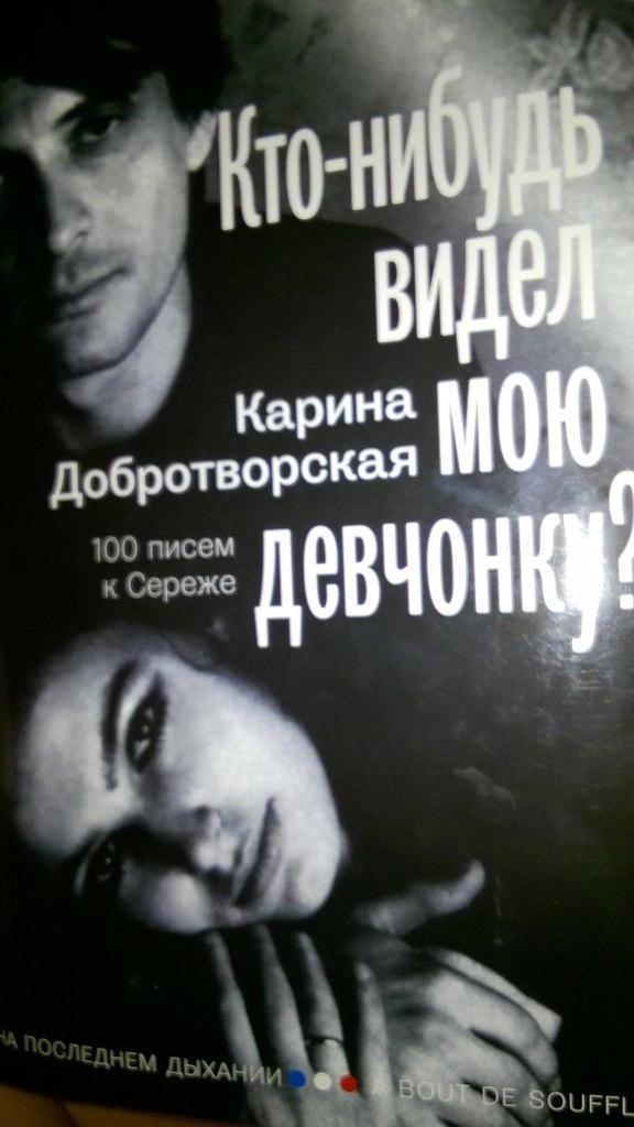 Если вы встретите на полке в книжном, на журнальном столике своего приятеля или у попутчика в маршрутке эту книгу