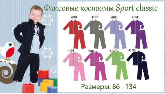 Сбор заказов. Детская одежда из флиса Мой зайка с заботой о детях