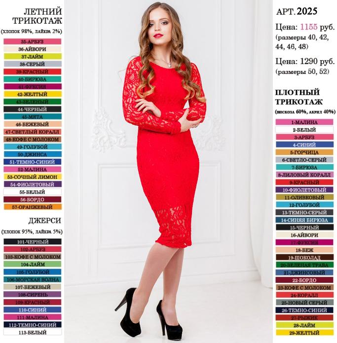 Сбор заказов. Самая яркая коллекция платьев для тябя любимой-20. Акция - все платья по одной цене 850руб