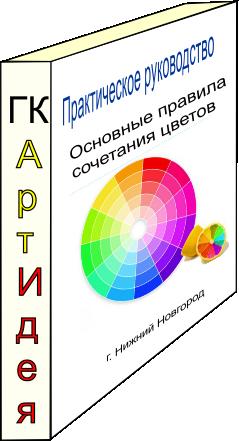 Практическое руководство по сочетанию цветов.