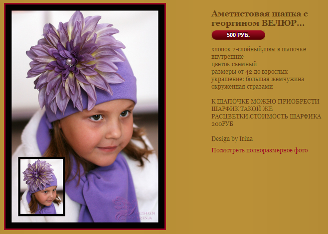 Сбор заказов. По просьбам участников! Ваша дочка не останется без внимания-13! Шапочки и повязки с цветами для дочки и мамы! Зимние шапки с помпонами из меха! Море новинок! А также модные шапочки для мальчиков!! Галерея.