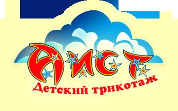 Детский трикотаж АИСТ.