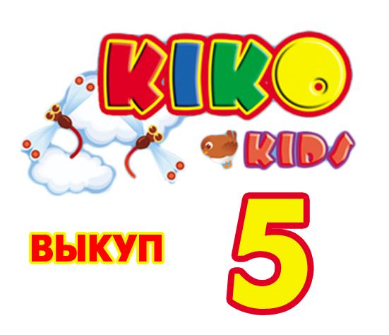 Сбор заказов. Детская верхняя одежда Кико. Зима 2015/16. Распродажа. Выкуп 5