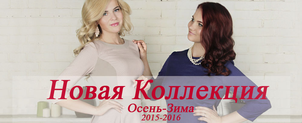 Элни - стильная штучка.Совместное российско-белорусское производство.