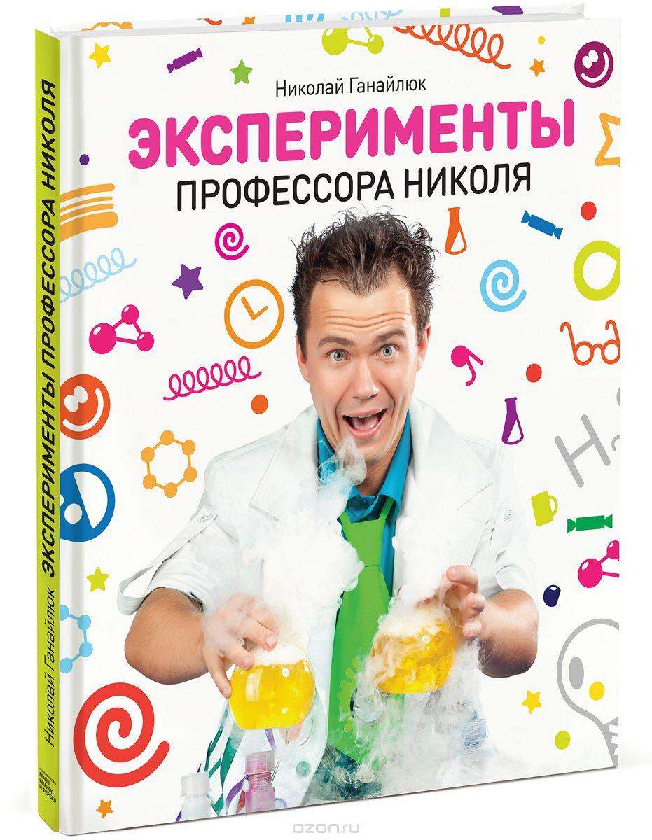 Умные развлечения от Профессора Николя. Книги и наборы для опытов. Выкуп 1.