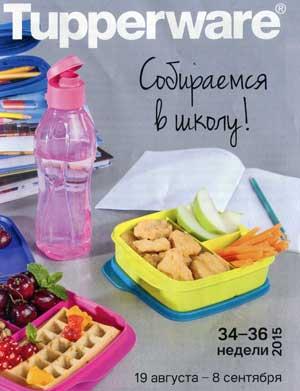 Сбор заказов. Tapperware - уникальная посуда для вашей кухни -17! Собираемся в школу!
