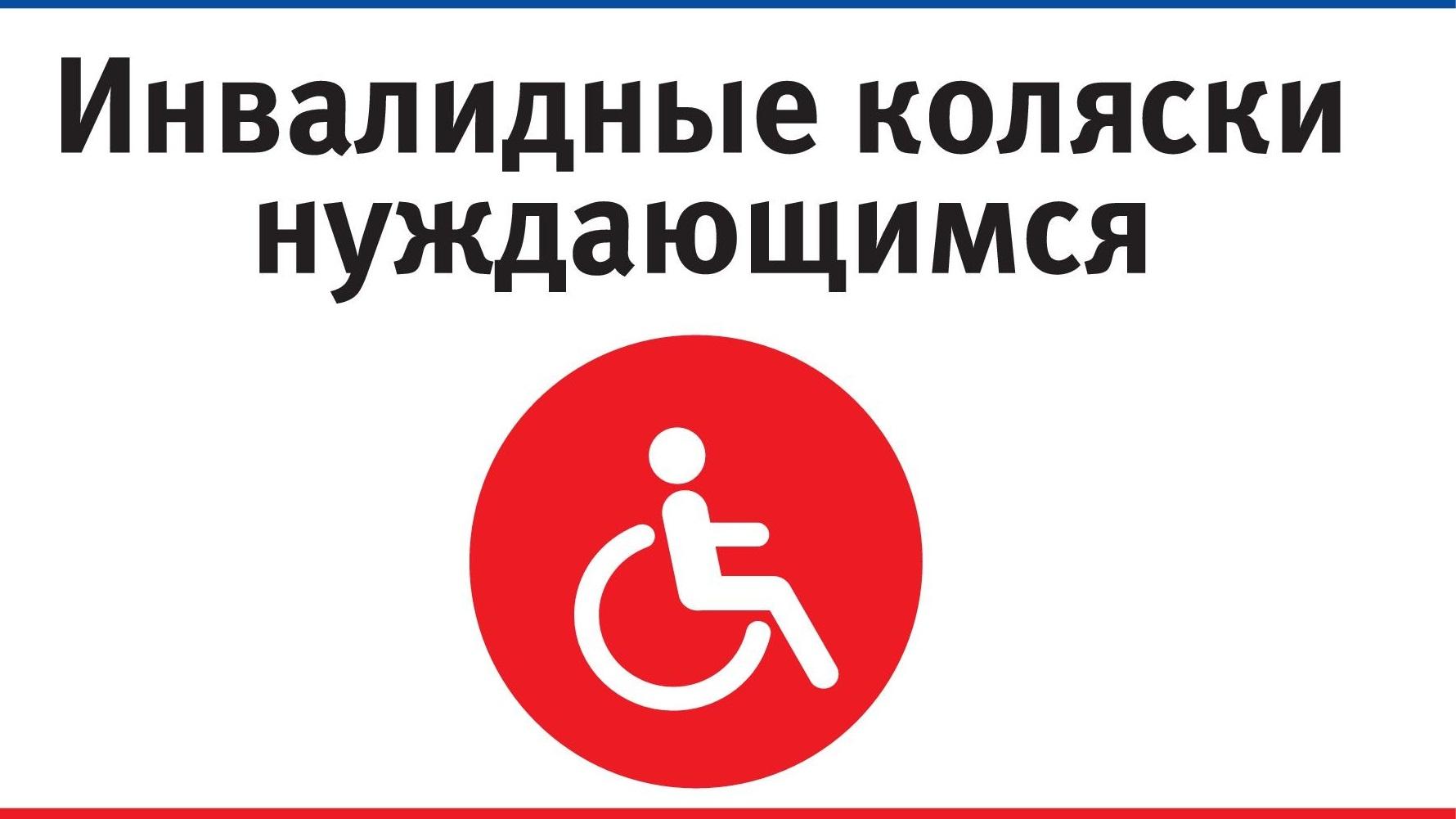 Инвалидные коляски вырвались вперёд