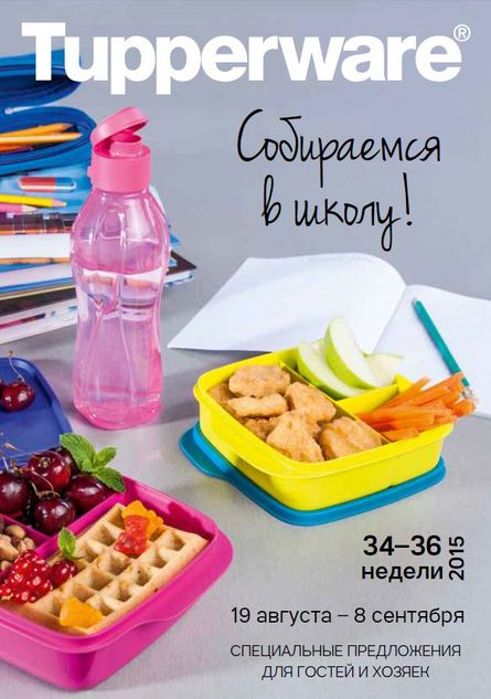 Tupperware - эксклюзивная высококачественная посуда для дома и кухни - 34.