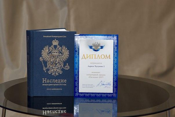 Моя номинация и альманах в котором мои стихи.