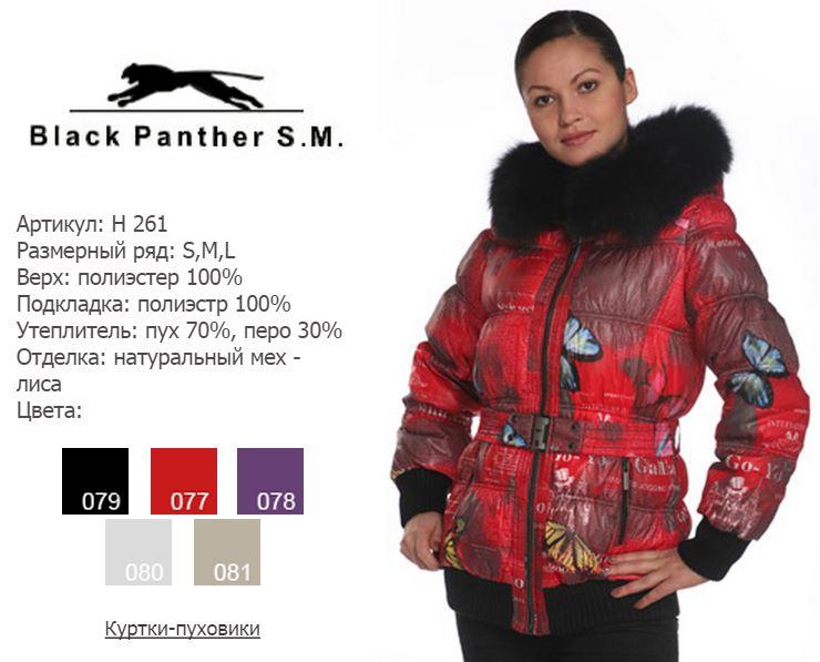 Сбор заказов. Распродажа остатков склада! Blаcк Panthеr -84. Куртки, пальто, пуховики, ветровки, плащи из разных