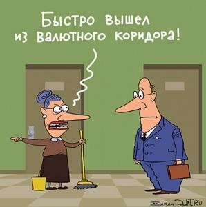 Объясните, где логика? Про курс рубля и падения биржевых ставок...