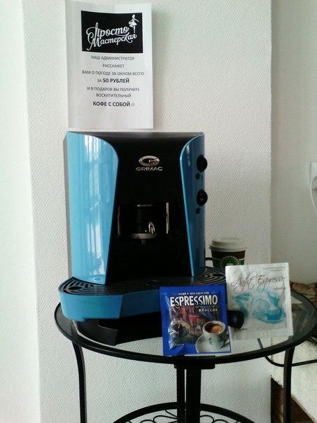 Кофе..... много... кофе....