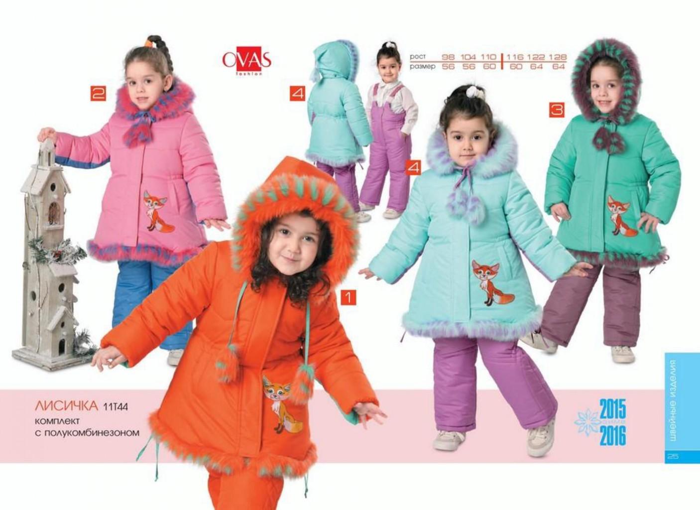 Сбор заказов. Современная, модная детская одежда Овас-20, а также спортивные костюмы, джинсы. Весна 2015г. Зима 2016г